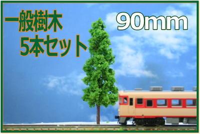 90mm樹木模型 建築模型植栽 レイアウトジオラマに 樹木模型 90mm 緑 5本セット