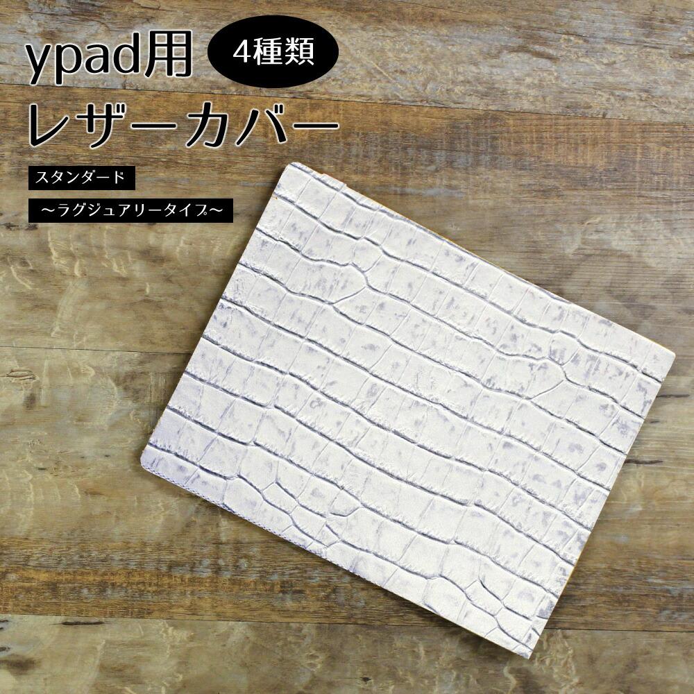 ypad用 レザーカバー スタンダードサイズ ラグジュアリータイプ 送料無料 本革 革 手帳 手帳カバー