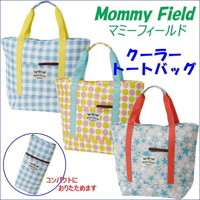 マミーフィールド クーラートートバッグ 全3色有り(ギンガムチェック/ドット/スター)