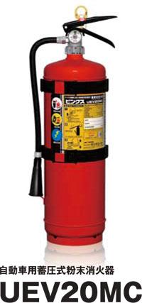 自動車用蓄圧式粉末消火器(モリタ宮田工業製)ブラケット付き UEV20MC◆2018年製 リサイクルシール付き