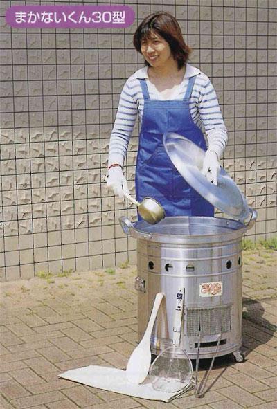 大型炊き出し器 まかないくん30型