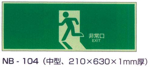 中輝度蓄光式誘導標識(NB板)避難口誘導標識(N夜光タイプ)矢印なし中型蓄光地緑文字