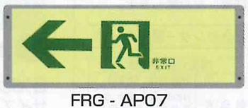 高輝度蓄光式誘導標識通路誘導標識(左矢印)【コンビニ・カラオケ店・個室ビデオ店などへの設置可能】