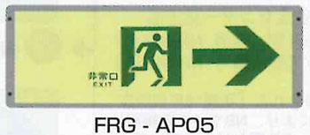 高輝度蓄光式誘導標識通路誘導標識(右矢印)【コンビニ・カラオケ店・個室ビデオ店などへの設置可能】