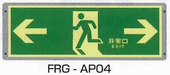 高輝度蓄光式誘導標識避難口誘導標識(両矢印)【コンビニ・カラオケ店・個室ビデオ店などへの設置可能】