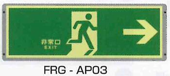 高輝度蓄光式誘導標識避難口誘導標識(右矢印)【コンビニ・カラオケ店・個室ビデオ店などへの設置可能】