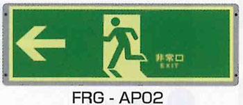 高輝度蓄光式誘導標識避難口誘導標識(左矢印)【コンビニ・カラオケ店・個室ビデオ店などへの設置可能】