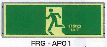 高輝度蓄光式誘導標識避難口誘導標識(矢印なし)【コンビニ・カラオケ店・個室ビデオ店などへの設置可能】