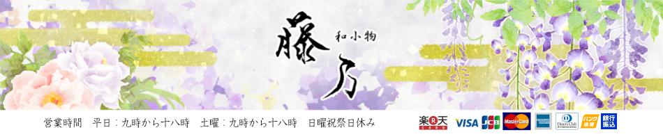 和小物 藤乃:日本伝統工芸【つまみ細工】を中心に各種和小物を作製販売しております。