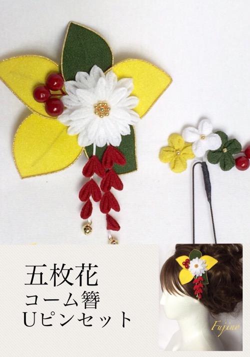 つまみ細工 5枚華 コーム簪セット ヘアアクセサリー 髪飾り ちりめん 浴衣 着物 打掛 造花 アートフラワー アーティシャルfvYb76gy