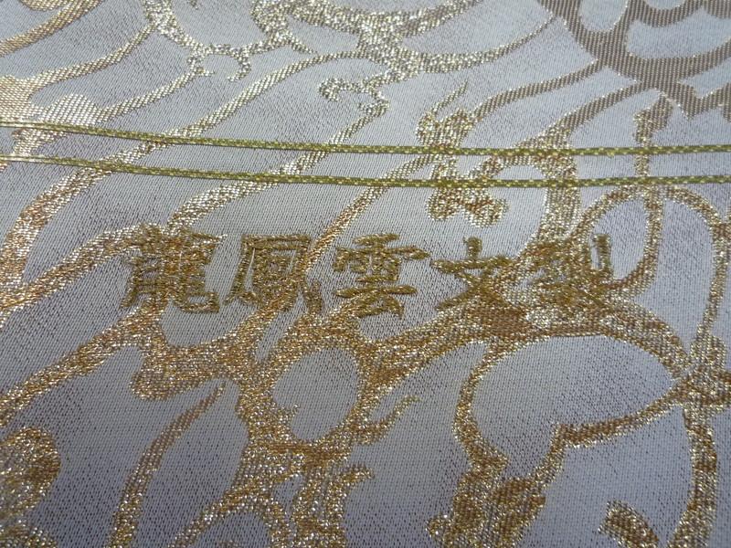 【送料無料/代引き無料】【帯】【名物裂】全通袋帯「龍鳳雲文様 白」