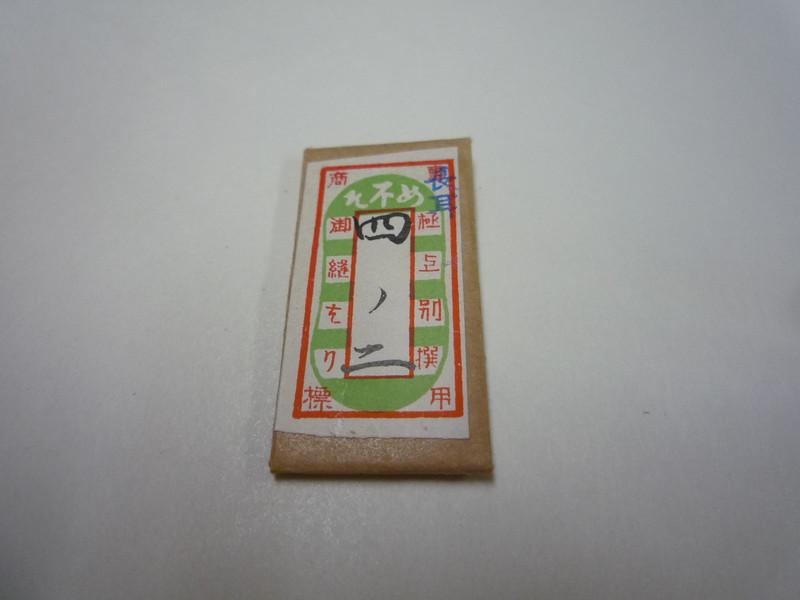 針 古布手芸用 スーパーセール 四ノ二 めぼそ針 送料無料カード決済可能