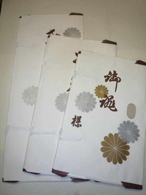 【送料無料】【たとう紙】【業販】【折らずに発送】金菊柄たとう紙 10枚単位で組み合わせ自由【文庫紙】【畳紙】100枚セット