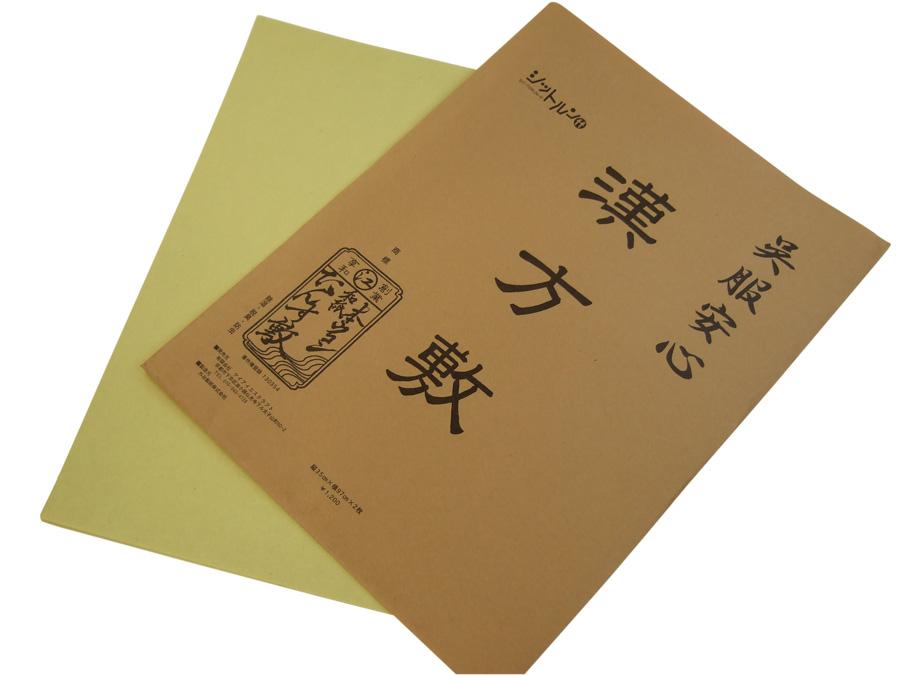 人気ブレゼント 半永久的に除湿 防臭 本日の目玉 防虫効果を発揮 沖縄県産本ウコンを出雲和紙に漉き込みました 漢方敷 本ウコン和紙たんす敷 3枚入り