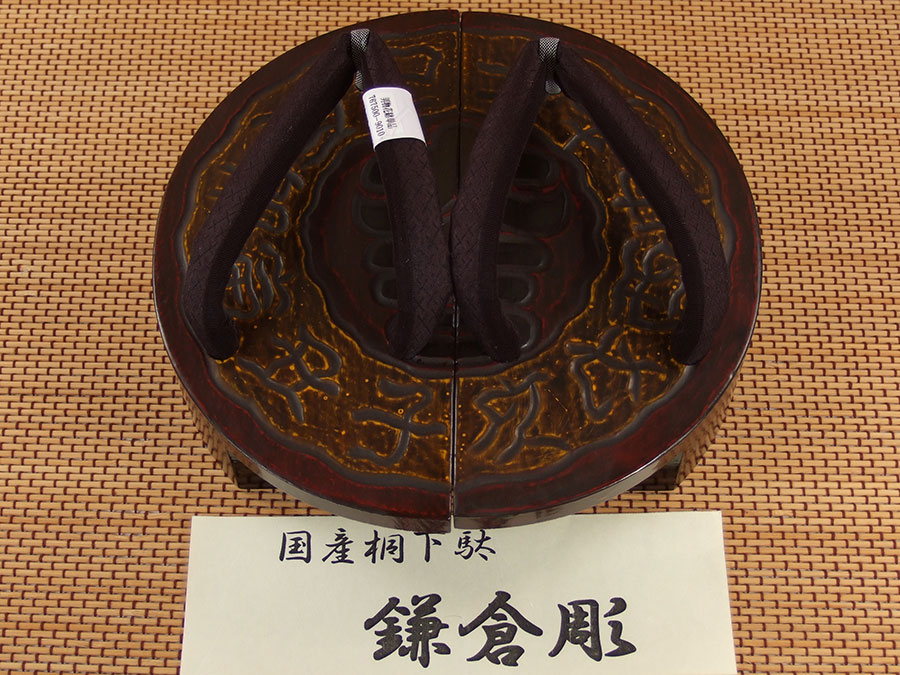 男物最高級桐下駄「鎌倉彫・十二支に大吉」