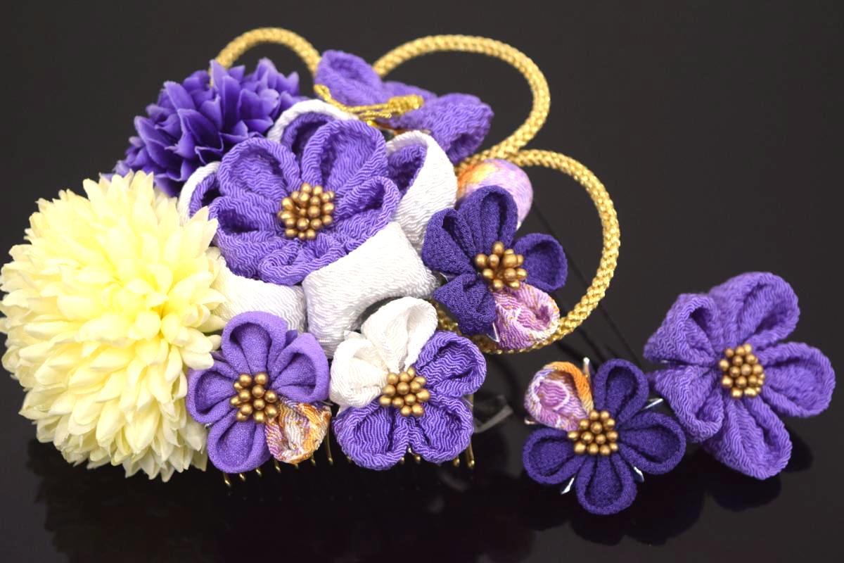【振袖・袴・成人式・卒業式・七五三】髪飾り「ちりめん花づくし(紫)・2点セット(コームとUピン)」