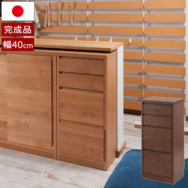 日本製 チェスト 幅40cm カウンター下収納 高さ88cm 引出し4杯 天然木 アルダー 完成品 KU-0001/KU-0005-NS