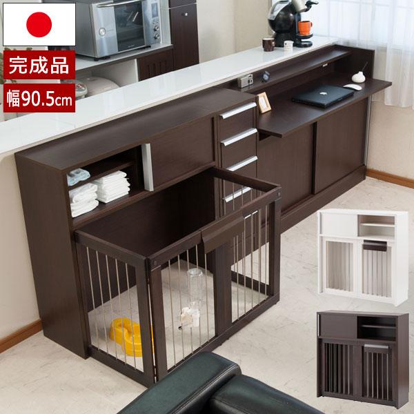 ペットサークル 折りたたみ式 ペットケージ 幅90.5cm 家具一体型 すむぺっと 省スペース 引き出し付 収納付 室内犬用 日本製 完成品 NO-0129/NO-0135-NS