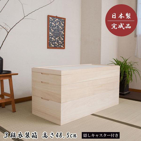 日本製 衣装箱 桐 衣装ケース 衣類収納 着物収納 桐たんす 3段 幅95cm 高さ48.5cm 隠しキャスター付 スタッキング 竹炭シート 完成品 桐心 きごころ HT27-009-NS