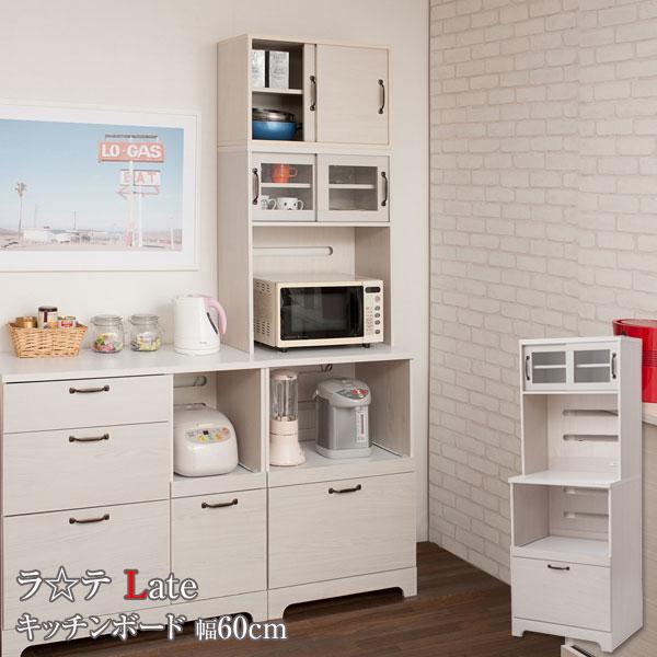 食器棚 レンジ台 キッチンボード カップボード 家電収納 キッチン収納 幅60cm 北欧 フレンチカントリー Late ラテ ホワイト KT26-009WH-NS