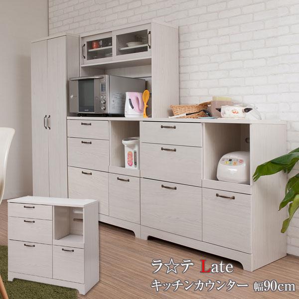 レンジ台 家電収納 キッチンカウンター キッチンラック キッチン収納 幅90cm 大容量 北欧 フレンチカントリー Late ラテ ホワイト KT26-016WH-NS