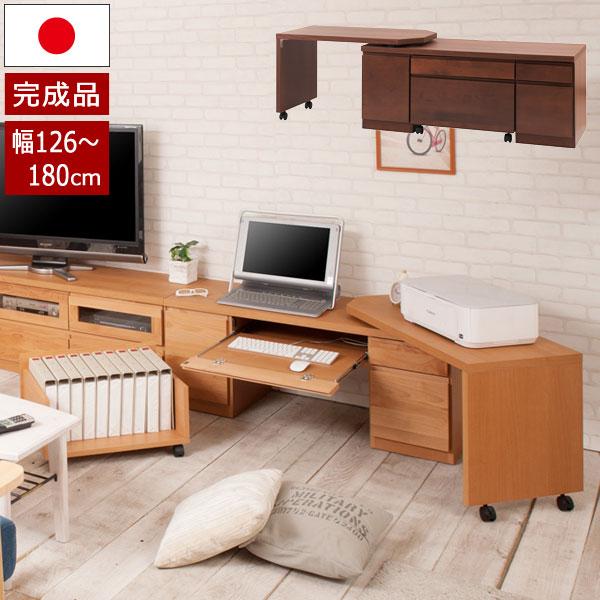 日本製 ローデスク 回転盤付 幅126~180cm 天然木 アルダー キャスター付 PCデスク パソコンデスク パソコン机 木製台 完成品 TE-0150/TE-0151-NS