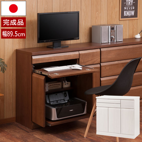 日本製 パソコンデスク 幅89.5cm 天然木桐材 PCデスク 完成品 キャビネット風 TE-0133/TE-0134-NS