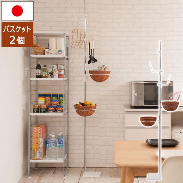 日本製 突っ張りラック ラタン バスケット2個 フック2個 キッチン収納 玄関収納 NJ-0599-NS