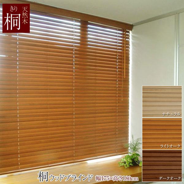 桐 ウッドブラインド 横型ブラインド 日本製 幅175×高さ180cm 木製ブラインド RB-110W/RB-111W/RB-112W