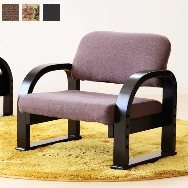 肘付き テレビ座椅子 和室対応 座椅子 高さ調節 座いす 低い シニア用 ファブリック 83-938/83-839/83-940-YA