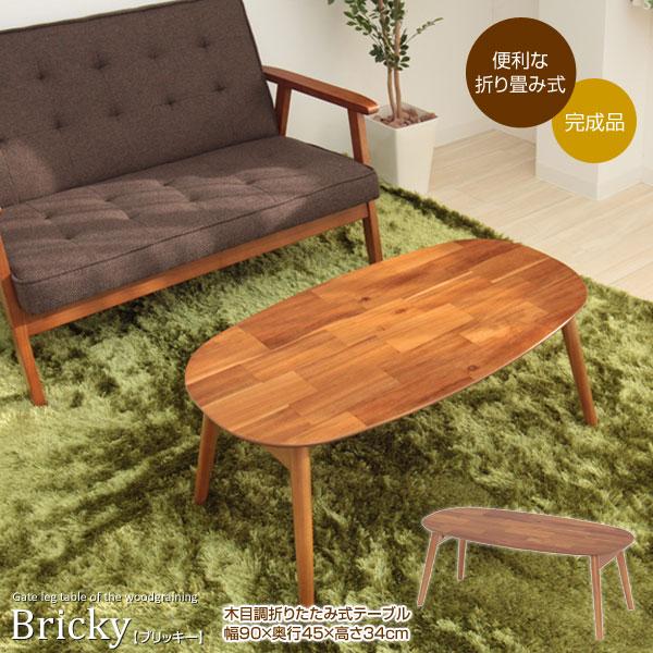 Bricky 木目調折りたたみ式テーブル 折れ脚机 コンパクト収納 幅90cm ブリッキー 82-628-YA