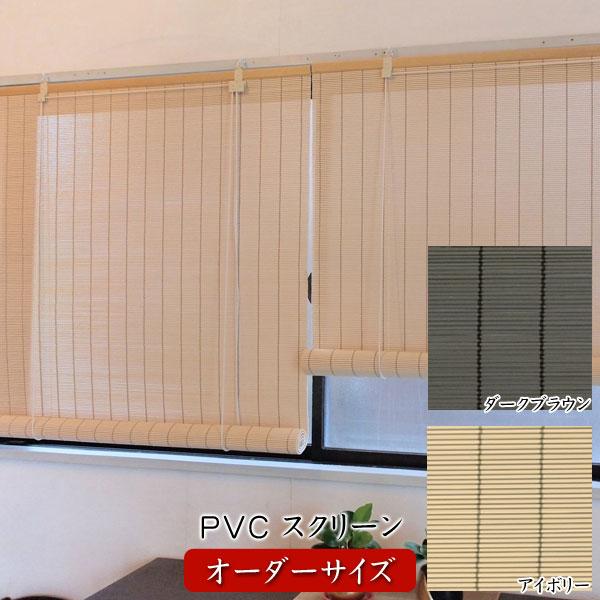 日本製PVC ロールスクリーン 天然素材風 人工素材 オーダーサイズ 幅91~120cm 高さ81~100cm 防腐 防炎 耐久 PV-001/PV-002