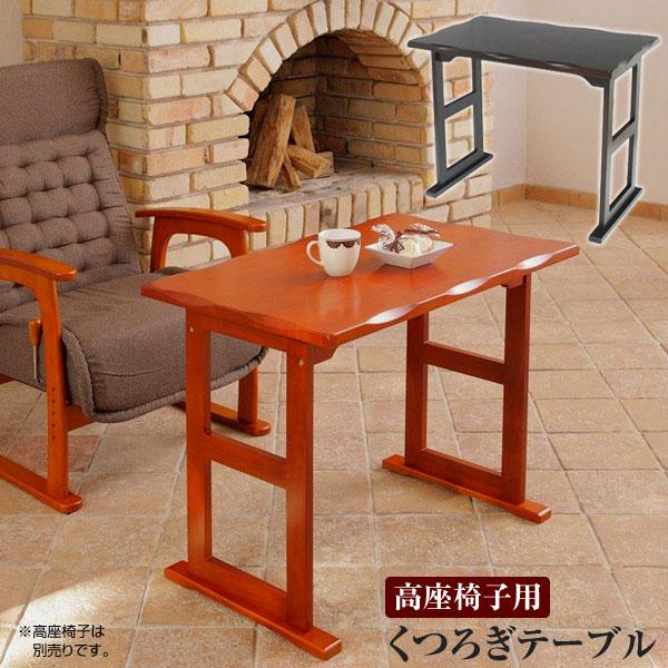 木目調 高座椅子用 くつろぎテーブル 木製テーブル 幅80cm 82-718-YA/82-782-YA