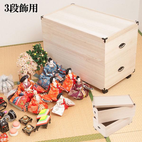 雛人形 衣装ケース 桐箱 収納ケース 2段 高さ54.5cm 3段飾り用 キャスター付 完成品 GA-0013