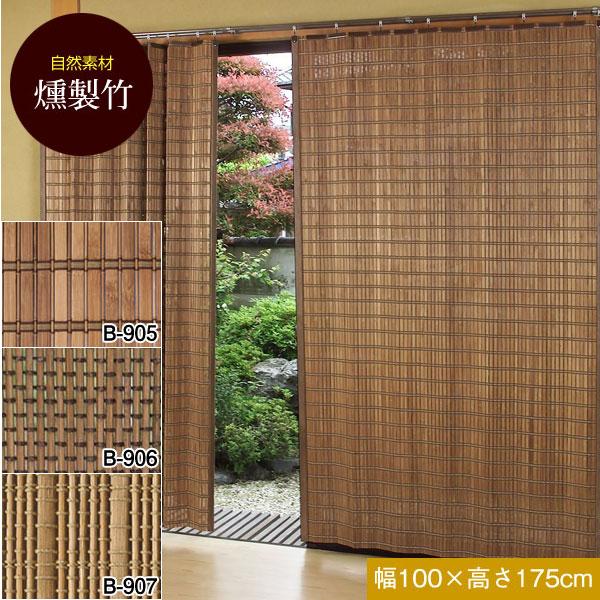 バンブーカーテン スモークドバンブーカーテン 燻製 竹カーテン 100×175cm B-905/B-906/B-907