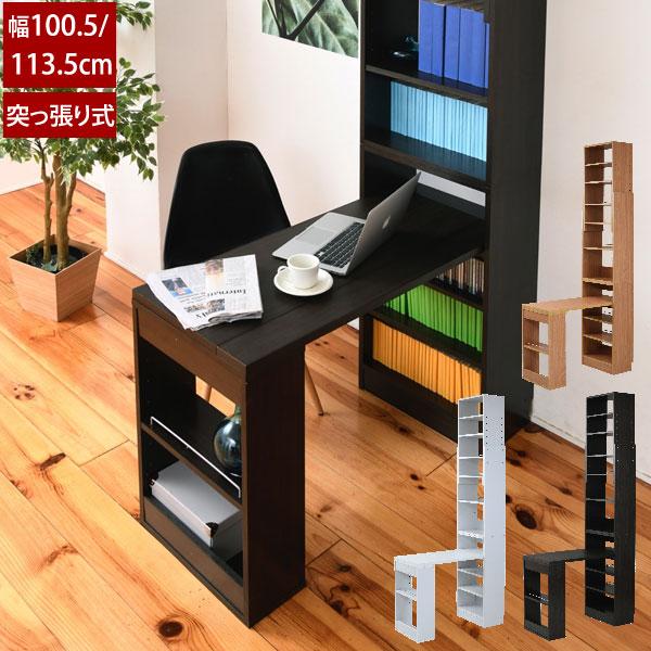 本棚付きデスク 突っ張り式 薄型机 作業台 パソコンデスク 幅100.5cm 幅113.5cm 書斎机 コンパクトラック SGT-0133-JK