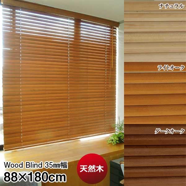 日本製 木製 ブラインド 横型ブラインド ウッドブラインド 天然木 35mm幅 幅88×高さ180cm