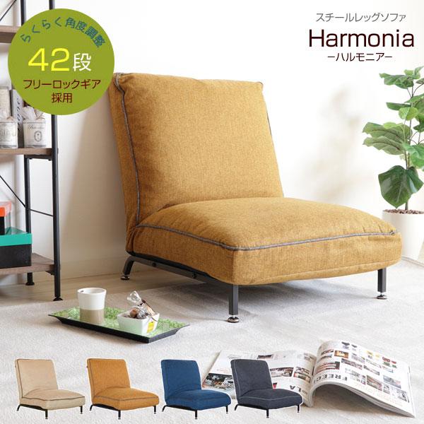 スチールレッグソファ 42段階フリーロックリクライニング 座椅子 Harmonia ハルモニア 83-855/83-856/83-857/83-858-YA