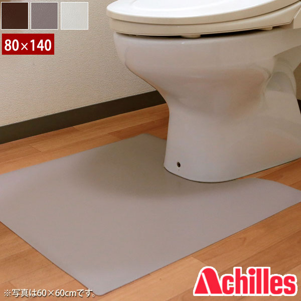 床を傷つけない 保護マット アキレス 本革調トイレマット 80×140cm 厚さ1mm 床暖房対応