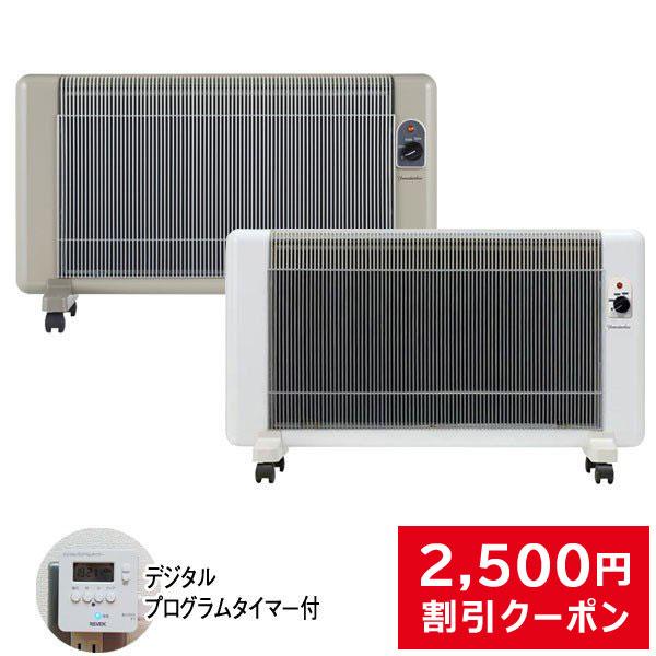 遠赤外線 パネルヒーター 夢暖望 900型H 暖房 特典 プログラムタイマー付 夢暖望900型H アールシーエス 3年保証