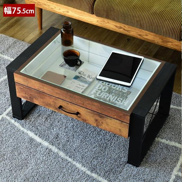 ガラステーブル 幅75.5cm センターテーブル ガラス机 ローテーブル 引出し ブルックリンスタイル ビンテージ風 FBR-0005-JK