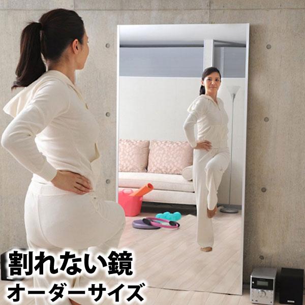 日本製 割れない鏡 オーダーサイズ リフェクス フィルムミラー 軽量 安全 姿見 幅72~80cm 高さ100cm