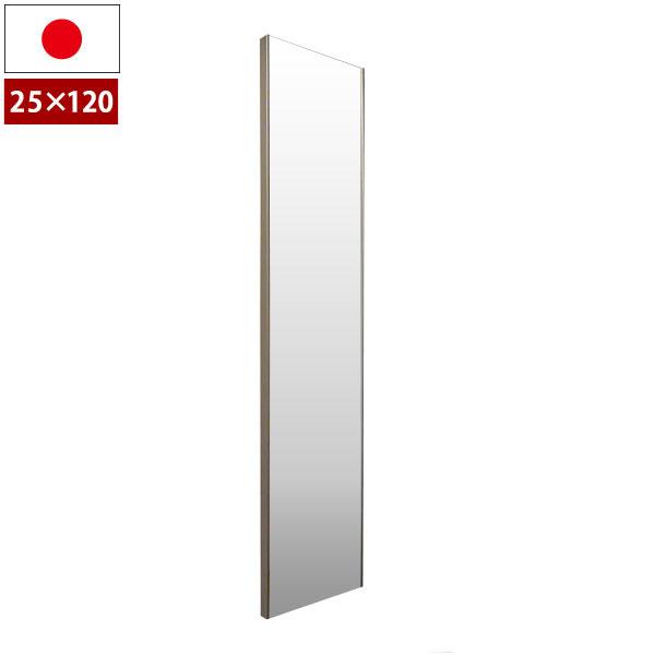 日本製 割れない鏡 軽量 安全 フィルムミラー リフェクス スモール吊り式 幅25cm×高さ120cm 姿見 壁掛け スタンドミラー