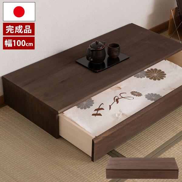 日本製 桐洋風チェスト 1段タイプ ブラウン 幅約100cm 総桐箪笥 桐引出し 桐袖出したんす 着物収納 水性塗装仕上げ 上置き対応 完成品 HI-0095