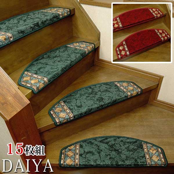半円型 階段マット 15枚組 ヨーロピアン 半円形ダイヤ柄階段マット DAIYA-ST ポーランド