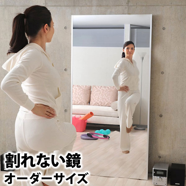 日本製 割れない鏡 オーダーサイズ リフェクス フィルムミラー 軽量 安全 姿見 幅42~50cm 高さ160cm