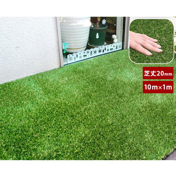芝生 人工芝ロールタイプ 4種配合 水抜き穴付き 幅1×長さ10m 芝丈20mmタイプ SST-FME-2010