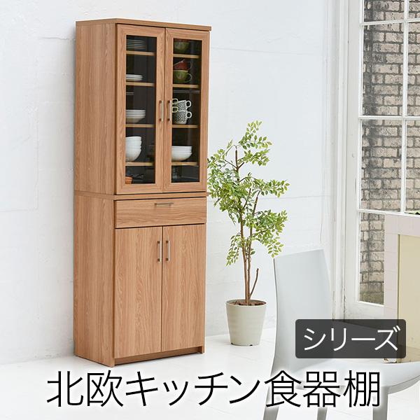 カップボード 食器棚 5段 開戸 ガラス扉 幅60.5cm Keittio 引き出し FAP-0020-JK