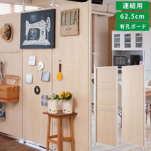 日本製 突っ張り 連結式 間仕切りパーテーション 連結用 幅62.5cm NJ-0508 有孔ボード パンチングボード 裏側マガジンラック