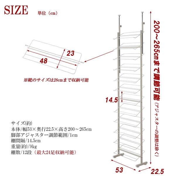 日本製 突っ張り 薄型シューズラック 幅53cm 壁面シューズラック スリム 最大24足収納 下駄箱 靴収納 NJ-0465